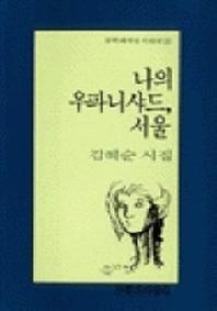 나의 우파니샤드 서울(문학과지성 시인선 140)