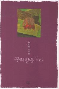 꽃의 말을 듣다 --- 책 위아래 옆면 도서관 장서인있슴 ( 본문깨끗 )