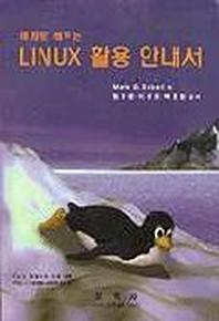LINUX 활용 안내서(예제로배우는)