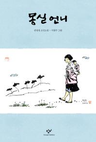 몽실 언니(개정판 4판)(창비 아동문고 14)(반양장)