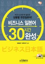 비즈니스 일본어 30시간 완성(CD1장포함)