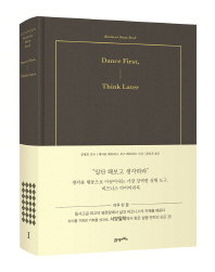 Dance First, Think Later(비즈니스 다이어리 북(Business Diary Book) 1)(양장본 HardCover)