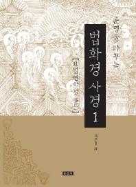 법화경 사경 세트(묘법연화경 한문)(운명을 바꾸는)(전7권)