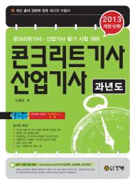 콘크리트기사 산업기사(과년도)(2013)(개정판 10판) #