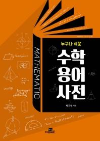 누구나 쉬운 수학 용어 사전