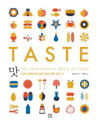 맛(Taste)(양장본 HardCover)