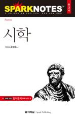 시학(SPARKNOTES 24)