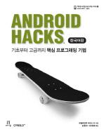 ANDROID HACKS 한국어판(에이콘 모바일 프로그래밍 시리즈 18)