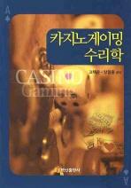 카지노게이밍 수리학
