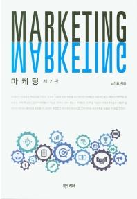 마케팅(2판)