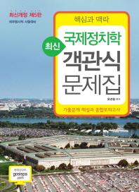 국제정치학 객관식 문제집(핵심과 맥락)(최신)(개정판 5판)