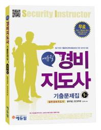 법학개론 민간경비론(경비지도사 기출문제집 1차)(2012)(에듀윌)
