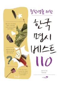 한국명시 베스트 110(중학생을 위한)