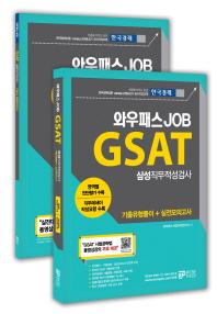 GSAT 삼성직무적성검사 세트(기출유형풀이 및 실전모의고사+파이널최종모의고사)