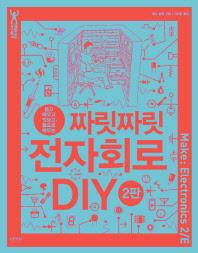 짜릿짜릿 전자회로 DIY(뜯고 태우고 맛보고, 몸으로 배우는)(2판)(MakingInsight)