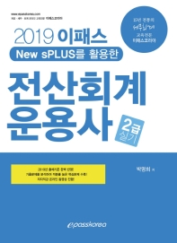 전산회계 운용사 2급 실기(2019)(New sPLUS를 활용한)