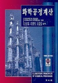 화학공정계산(제3판)(CD-ROM 1장 포함)
