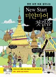 New Start(뉴스타트) 미얀마어 첫걸음(한번 보면 바로 생각나는)(CD1장포함)