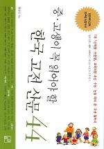 한국 고전 산문 44(중고생이 꼭 읽어야 할)