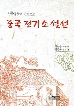 중국 전기 소설선(한국문학과 관련있는)