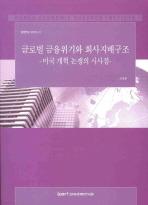 글로벌 금융위기와 회사지대구조