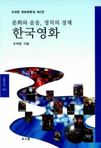 문화와 운동, 정치의 경제 한국영화(문예신서 392)