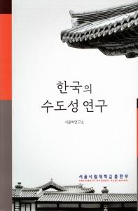 한국의 수도성 연구(양장본 HardCover)