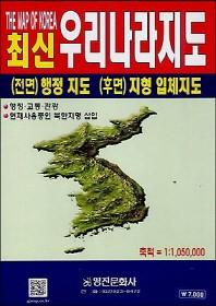 우리나라지도(1:1 050 000)(최신)