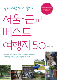 서울 근교 베스트 여행지 50