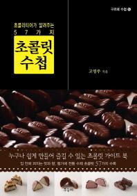 초콜릿 수첩(구르메 수첩 15)