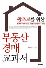 부동산 경매 교과서