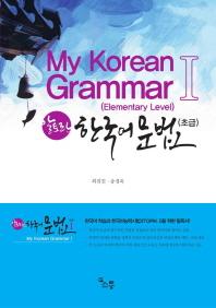 한국어 문법 1(초급): My Korean Grammar. 1(알토란)