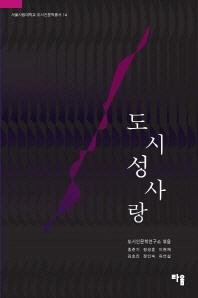 도시 성 사랑(서울시립대학교 도시인문학총서 14)
