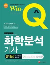 화학분석기사(2015)(Win-Q)