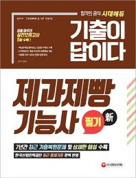 제과제빵기능사 필기(2019)(기출이 답이다)
