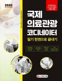 국제의료관광코디네이터 필기 한권으로 끝내기(2020)