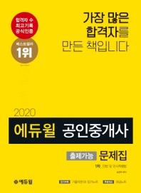 민법 및 민사특별법 출제가능문제집(공인중개사 1차)(2020)(에듀윌)