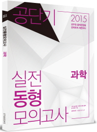 과학 실전동형모의고사(2015)(공단기)