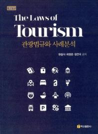 관광법규와 사례분석(개정판)