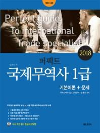 국제무역사 1급 기본이론+문제(2018)(퍼펙트)(개정판 14판)