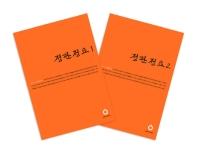 정관정요 세트(올재 클래식스 159-160)(전2권)