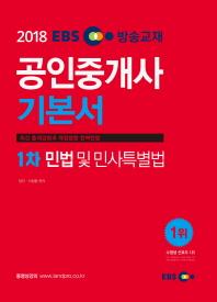 민법 및 민사특별법 기본서(공인중개사 1차)(2018)(EBS)