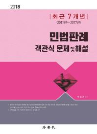 민법판례 객관식 문제 및 해설(2018) #(측면3, 표지없이)