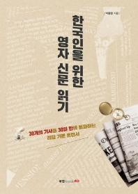 한국인을 위한 영자 신문 읽기