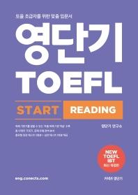 영단기 토플 스타트 리딩(TOEFL Start Reading)(개정판)