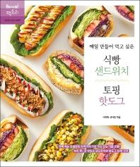 매일 만들어 먹고 싶은 식빵 샌드위치 & 토핑 핫도그
