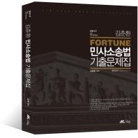 김춘환 민사소송법 기출문제집(2017)(Fortune)(5판)
