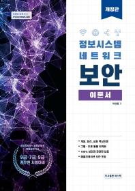 정보시스템 네트워크 보안 이론서(개정판)
