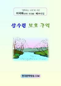 상수원 보호 구역
