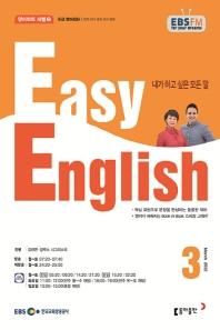 Easy English 초급 영어회화(2018년 3월호)